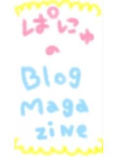 ぱにゅのBlogMagazine