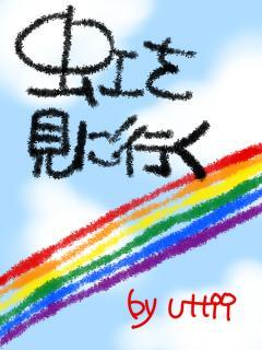 うっちいのブロマガ~虹を見に行く~