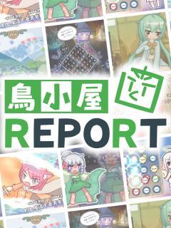 鳥小屋レポート
