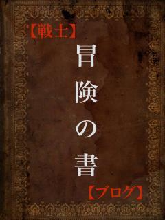 【戦士】冒険の書【ブログ】