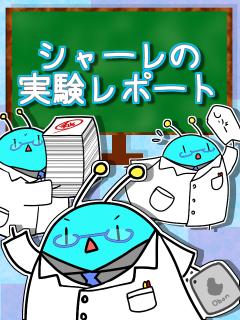 ポケモン シャーレ