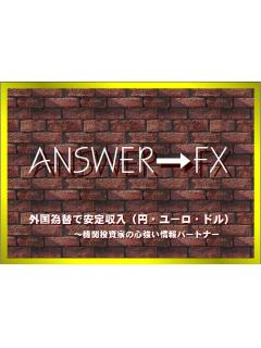 ANSWERfx(FXテクニカル情報サイト)  http://answer-fx567.info/