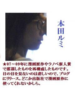 ●ニコ動連載小説『コスプレ少女ルミ』