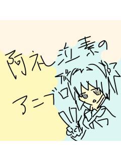 阿礼泣素のブロマガ