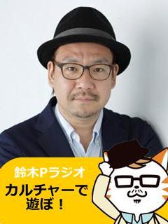 鈴木Pラジオ『カルチャーで遊ぼ!』ブロマガ