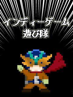 インディーゲーム遊び隊 ~ヒミツキチ~