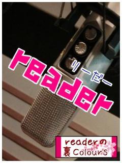 readerの「R」なハナチ