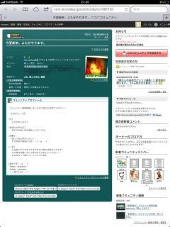 日本に革命を起こす男の日々を書き綴るブロマガ