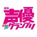 人気の「アニメ」動画 550,527本 -声優グランプリチャンネル
