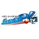 ScooP!tvチャンネル