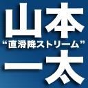 """山本一太の""""直滑降ストリーム"""""""