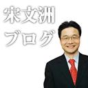 宋文洲ブログ