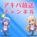 アキバ放送(生)チャンネル