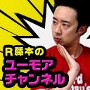 人気の「R藤本」動画 715本 -R藤本のユーモアチャンネル