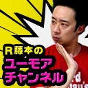 R藤本のユーモアチャンネル