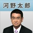 河野太郎 ごまめの歯ぎしり 応援版(ニコニコ)