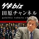 ゲキbiz田原チャンネル