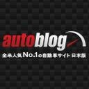 Video search by keyword 自動車 - オートブログチャンネル