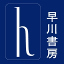 早川書房公式チャンネル