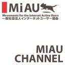 MIAUチャンネル