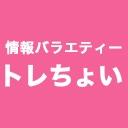 トレちょい+生放送