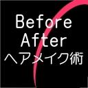 ビフォー&アフター ヘアメイク術 チャンネル