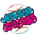 人気の「アダルト」動画 419本 -ベースボールガールズ55の奇跡