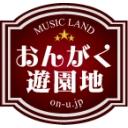 おんがく遊園地チャンネル