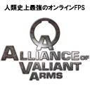 人気の「Alliance of Valiant Arms」動画 904本 - Alliance of Valiant Arms