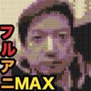 フルアニMAX