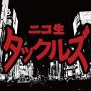 社会 -久田将義のニコ生タックルズ