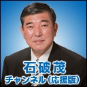 石破茂チャンネル(応援版)