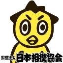 大相撲チャンネル