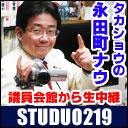 議員会館スタジオ219・生中継