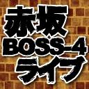 赤坂BOSS-4ライブ