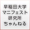 早稲田マニ研ちゃんねる