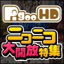 PigooHD無料大開放チャンネル