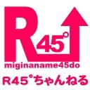 R45°ちゃんねる