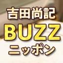 ニッポン放送 吉田尚記 BUZZニッポン