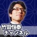 竹田恒泰チャンネル