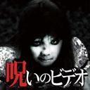 人気の「呪いのビデオ」動画 493本 -呪いのビデオチャンネル