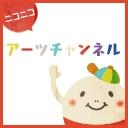 人気の「CM」動画 32,498本 -アーツチャンネル