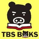 TBSブックス★