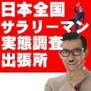 日本全国サラリーマン実態調査出張所