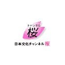 日本文化チャンネル桜