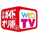 必勝ガイドからのオリ術的なWEB.TV