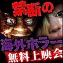 人気の「ハロウィン」動画 18,718本(2) -禁断の海外ホラー無料上映会