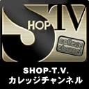 SHOP-T.V.カレッジチャンネル