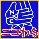 ダンス -ニコわら at NAHACHOP