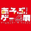 SKIPシティ中継チャンネル